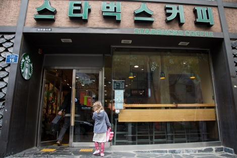Insadong Starbucks