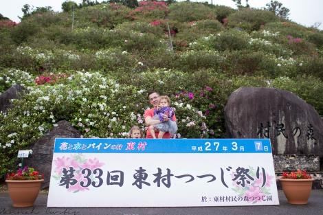Fun Flying Four Higashi Azalea Festival  (19 of 19)